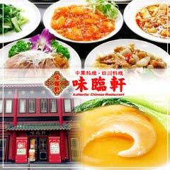 中華料理・四川料理 味臨軒