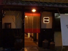 魚菜食房 吉太郎 の画像