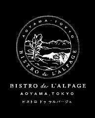 Bistro de l'Alpage の画像