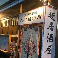 アジア麺 樹