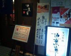 そば茶屋 芭蕉庵 の画像