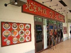 北京料理 方庄 多摩店