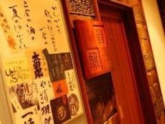 Sake Kaiseki 醸音‐kamone‐の画像