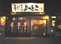 居酒屋よっとこ の画像
