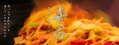 お好み焼き・焼きそば 喜ノ家 の画像