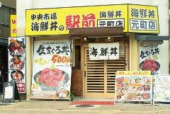 海鮮丼の駅前 元町店