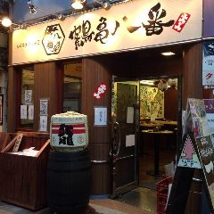 鶴亀八番 本店