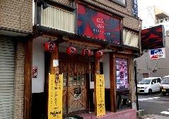 やきとり大吉 城見町店