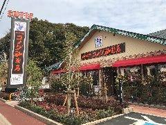 コメダ珈琲店 千葉東寺山店 の画像