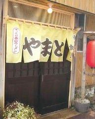 秋田の食堂 やまと
