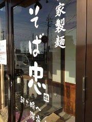 そば忠 薮塚店 の画像