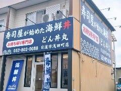 どん丼丸 日進市浅田町店