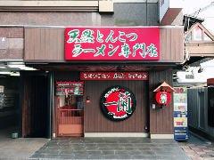 一蘭 心斎橋店