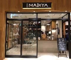 IMADEYA 千葉エキナカ店