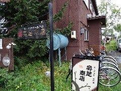 スープカリー専門店 奥芝商店 旭川亭