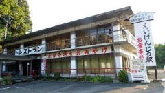 東近江市自然休養村センター の画像