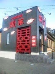 中国菜館 煌華