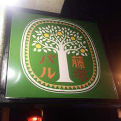 藤塚バル の画像