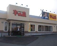 半田屋水沢店
