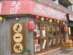 エビス参 松陰神社店の画像