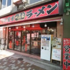 横浜家系ラーメン 一蓮家 元町店