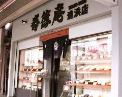 寿徳庵 追浜店