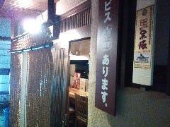 南風酒膳 庵