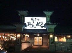 韓食房 おんどる 東静岡店