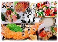 魚々屋 豊橋石巻店