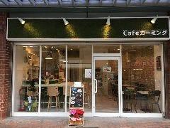 CAFE カーミング の画像