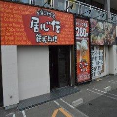 居心伝 新居浜店 の画像