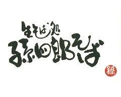 孫四郎そば 本店