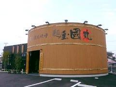 麺屋・國丸。 徳島北島店