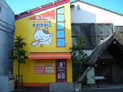 パーティスペース カラオケ本舗 まねきねこ 静岡SBS通り店
