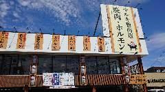 マルキ精肉店 摂津店