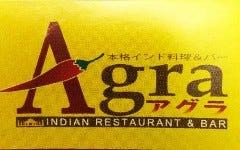 本格インド料理&バー Agra 菊名