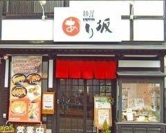 麺屋 あり坂