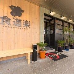 食道楽 北戸田駅前店