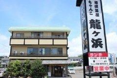 相撲茶屋 ちゃんこ 龍ヶ浜
