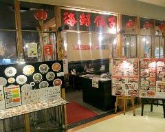 海鮮餃子帆船 プレナ幕張店