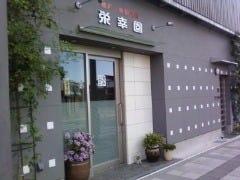 韓国料理栄幸園
