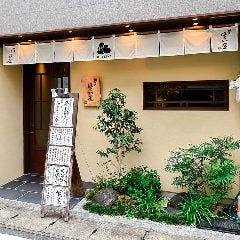 博多ほてい屋 冷泉町店(祇園店)
