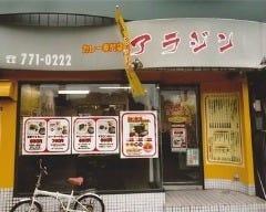 アラジン 若松店
