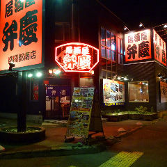 弁慶 盛岡都南店の画像