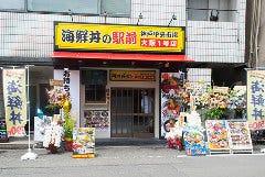 海鮮丼の駅前 大阪一号店