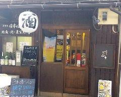 日本酒バル いぶき