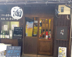 日本酒バル いぶき の画像