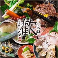 十二季家 歓 京都店