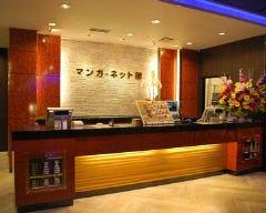 マンガ・ネット館 西新宿店