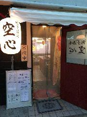 餃子酒場 空心